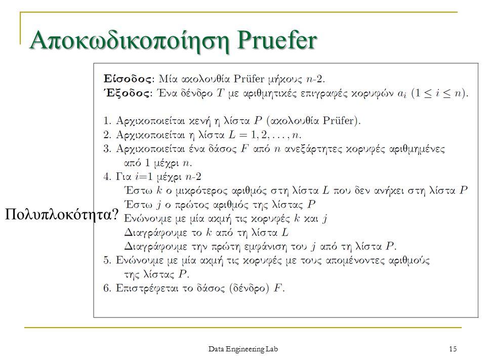 Data Engineering Lab 15 Αποκωδικοποίηση Pruefer Πολυπλοκότητα?