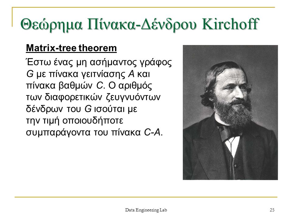 Data Engineering Lab Θεώρημα Πίνακα-Δένδρου Kirchoff Matrix-tree theorem Έστω ένας μη ασήμαντος γράφος G με πίνακα γειτνίασης Α και πίνακα βαθμών C.