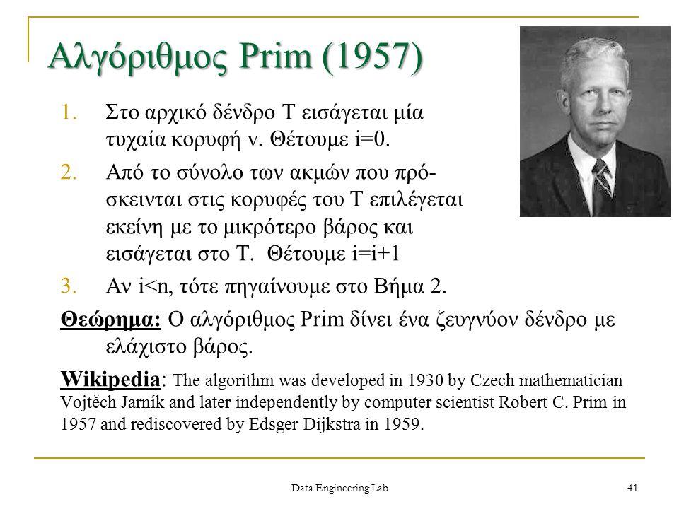 Data Engineering Lab Αλγόριθμος Prim (1957) 1.Στο αρχικό δένδρο Τ εισάγεται μία τυχαία κορυφή v.