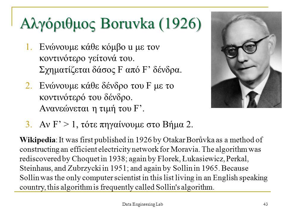 Data Engineering Lab Αλγόριθμος Boruvka (1926) 1.Ενώνουμε κάθε κόμβο u με τον κοντινότερο γείτονά του.