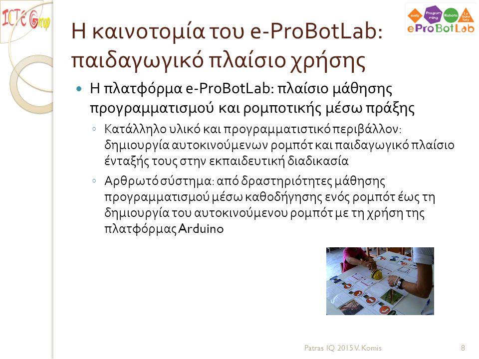 Η καινοτομία του e-ProBotLab: παιδαγωγικό πλαίσιο χρήσης Η πλατφόρμα e-ProBotLab: πλαίσιο μάθησης προγραμματισμού και ρομποτικής μέσω πράξης ◦ Κατάλλη