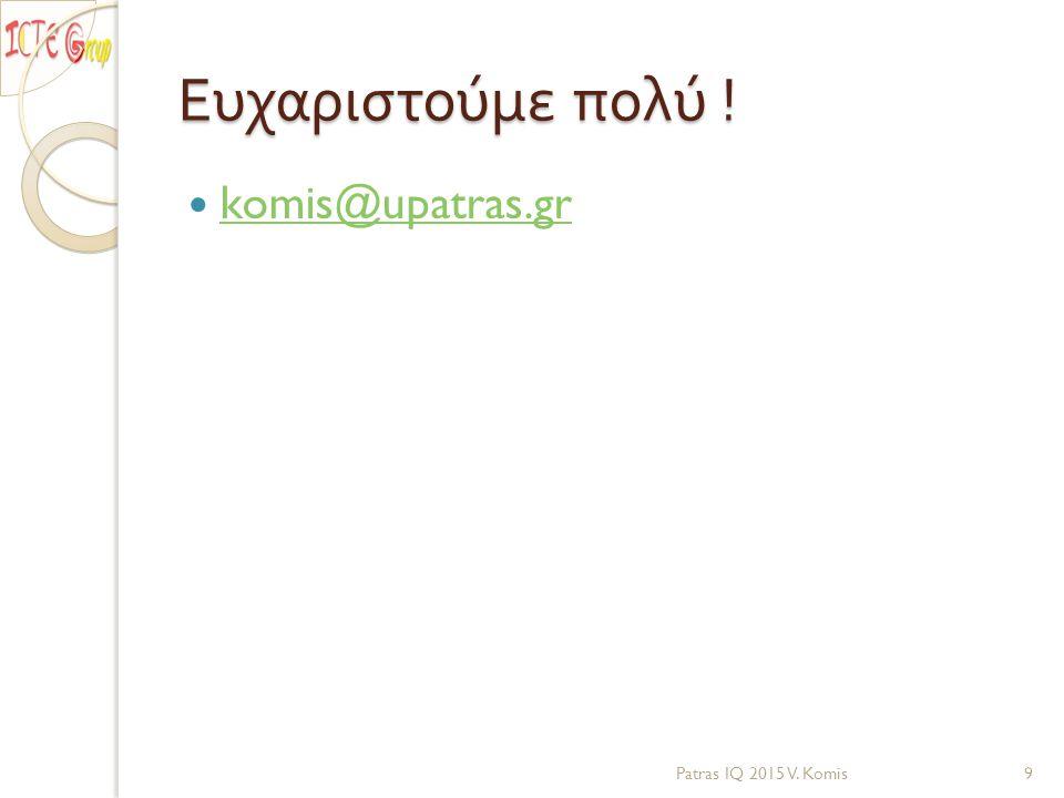 Ευχαριστούμε πολύ ! komis@upatras.gr Patras IQ 2015 V. Komis9