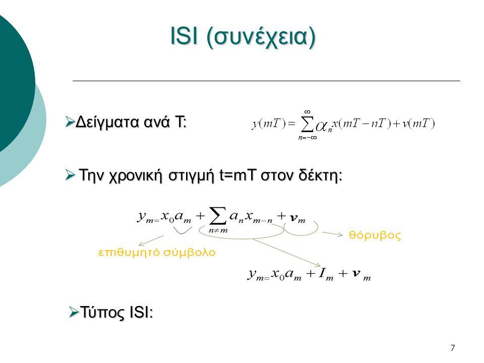 7 ISI (συνέχεια)  Την χρονική στιγμή t=mT στον δέκτη:  Τύπος ISI:  Δείγματα ανά Τ: