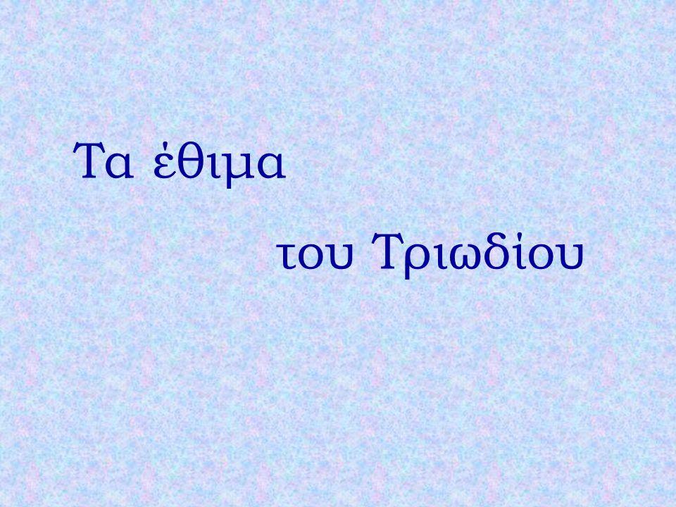 «Όποιος δεν έπαιξε ποτέ του με χαρταετό, δεν κοίταξε όσο χρειάζεται ψηλά.» λαογράφος Δημήτριος Λουκάτος