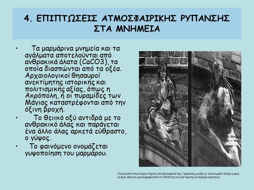 4. ΕΠΙΠΤΩΣΕΙΣ ΑΤΜΟΣΦΑΙΡΙΚΗΣ ΡΥΠΑΝΣΗΣ ΣΤΑ ΜΝΗΜΕΙΑ Τα μαρμάρινα μνημεία και τα αγάλματα αποτελούνται από ανθρακικά άλατα (CaCO3), τα οποία διασπώνται απ