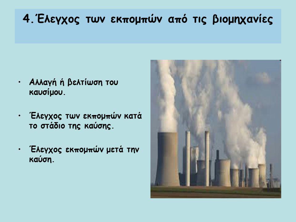 4.Έλεγχος των εκπομπών από τις βιομηχανίες Aλλαγή ή βελτίωση του καυσίμου. Έλεγχος των εκπομπών κατά το στάδιο της καύσης. Έλεγχος εκπομπών μετά την κ