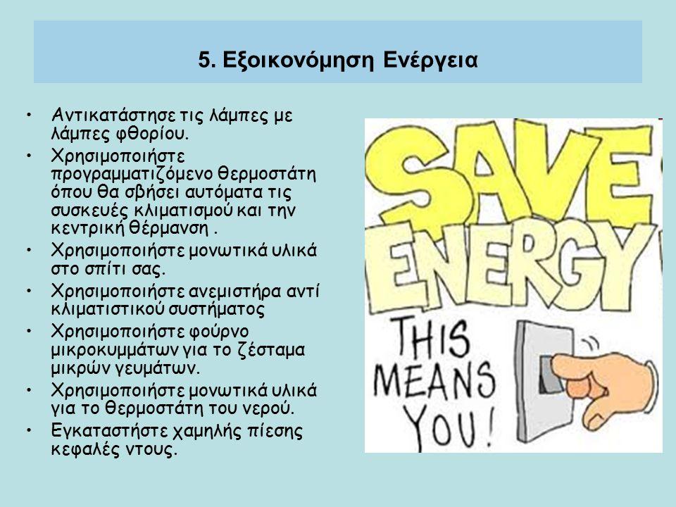 5. Εξοικονόμηση Ενέργεια Αντικατάστησε τις λάμπες με λάμπες φθορίου. Χρησιμοποιήστε προγραμματιζόμενο θερμοστάτη όπου θα σβήσει αυτόματα τις συσκευές