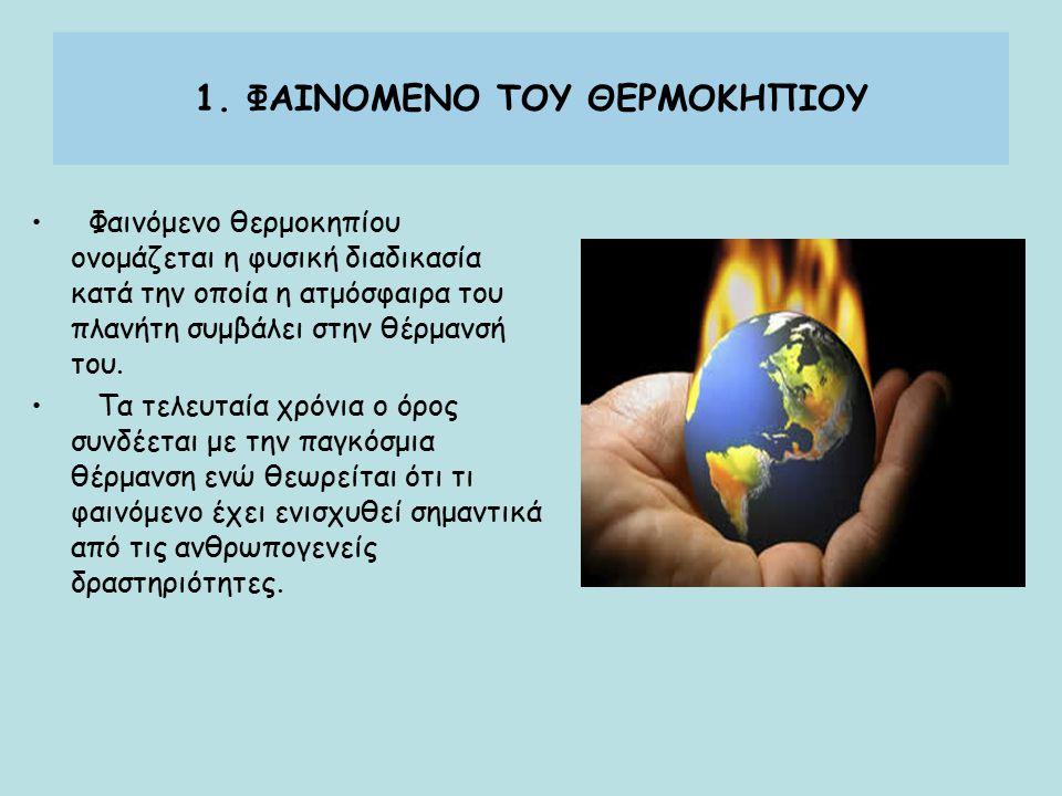 1. ΦΑΙΝΟΜΕΝΟ ΤΟΥ ΘΕΡΜΟΚΗΠΙΟΥ Φαινόμενο θερμοκηπίου ονομάζεται η φυσική διαδικασία κατά την οποία η ατμόσφαιρα του πλανήτη συμβάλει στην θέρμανσή του.