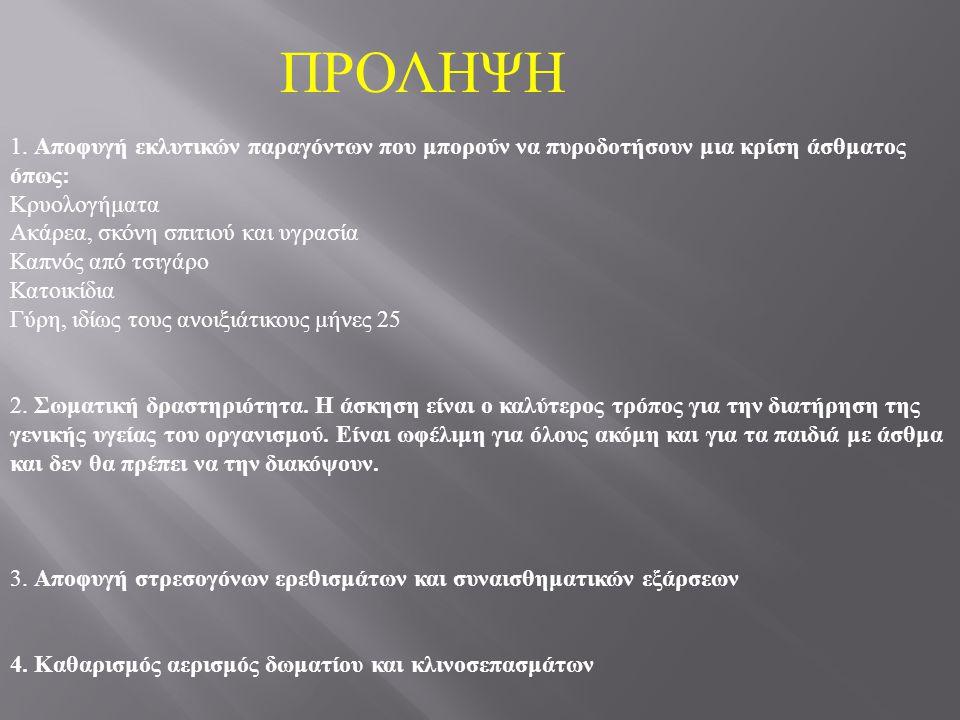 1. Αποφυγή εκλυτικών παραγόντων που μπορούν να πυροδοτήσουν μια κρίση άσθματος όπως: Κρυολογήματα Ακάρεα, σκόνη σπιτιού και υγρασία Καπνός από τσιγάρο