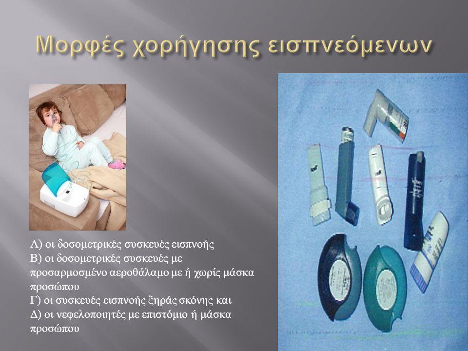 Α) οι δοσομετρικές συσκευές εισπνοής Β) οι δοσομετρικές συσκευές με προσαρμοσμένο αεροθάλαμο με ή χωρίς μάσκα προσώπου Γ) οι συσκευές εισπνοής ξηράς σ