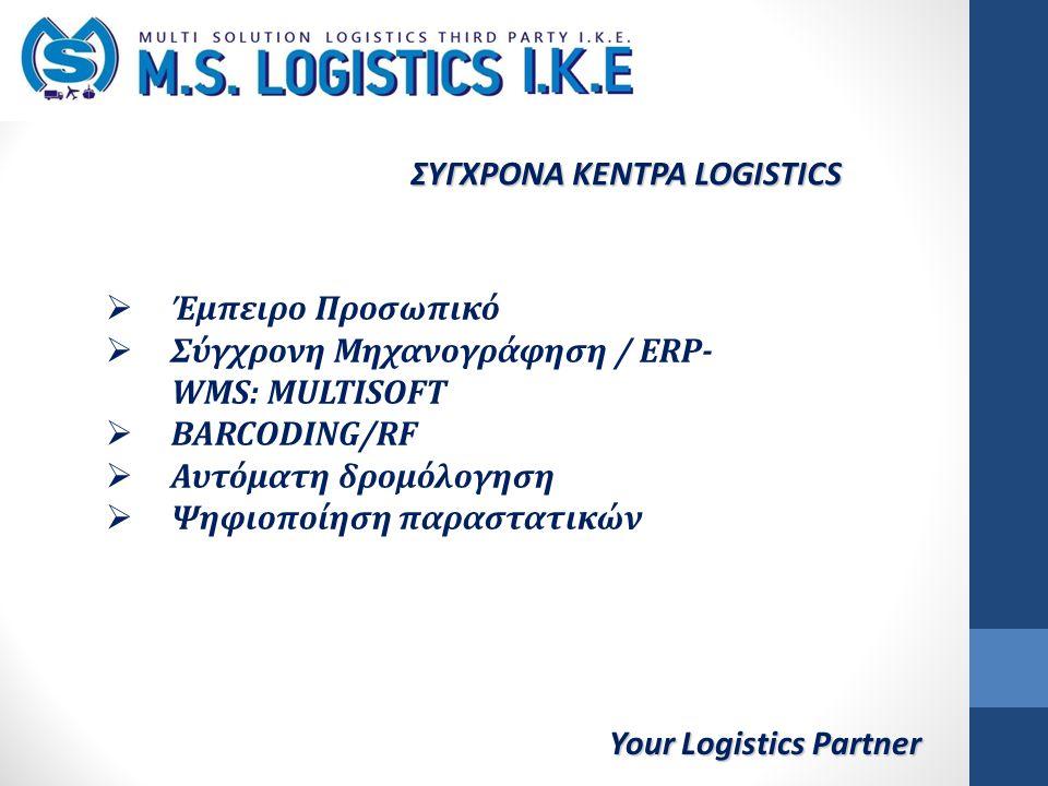 Your Logistics Partner ΣΥΓΧΡΟΝΑ ΚΕΝΤΡΑ LOGISTICS  Έμπειρο Προσωπικό  Σύγχρονη Μηχανογράφηση / ERP- WMS: MULTISOFT  BARCODING/RF  Αυτόματη δρομόλογηση  Ψηφιοποίηση παραστατικών