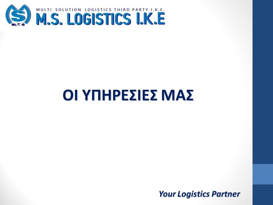 Your Logistics Partner ΟΙ ΥΠΗΡΕΣΙΕΣ ΜΑΣ