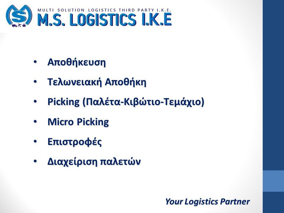 Your Logistics Partner Αποθήκευση Αποθήκευση Τελωνειακή Αποθήκη Τελωνειακή Αποθήκη Picking (Παλέτα-Κιβώτιο-Τεμάχιο) Picking (Παλέτα-Κιβώτιο-Τεμάχιο) Micro Picking Micro Picking Επιστροφές Επιστροφές Διαχείριση παλετών Διαχείριση παλετών