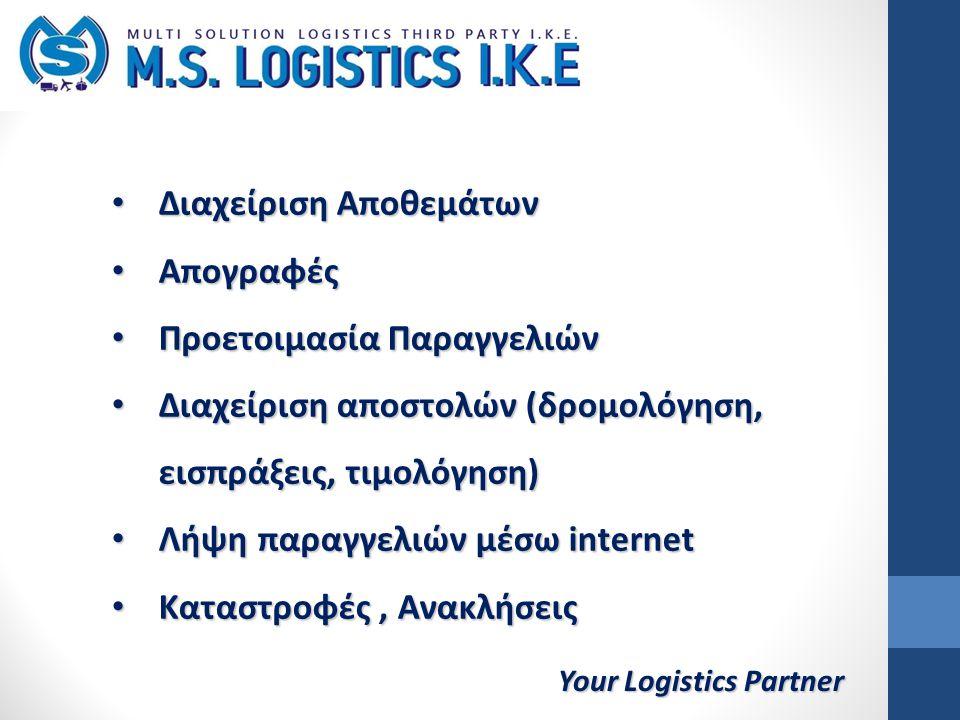 Your Logistics Partner Διαχείριση Αποθεμάτων Διαχείριση Αποθεμάτων Απογραφές Απογραφές Προετοιμασία Παραγγελιών Προετοιμασία Παραγγελιών Διαχείριση αποστολών (δρομολόγηση, εισπράξεις, τιμολόγηση) Διαχείριση αποστολών (δρομολόγηση, εισπράξεις, τιμολόγηση) Λήψη παραγγελιών μέσω internet Λήψη παραγγελιών μέσω internet Καταστροφές, Ανακλήσεις Καταστροφές, Ανακλήσεις
