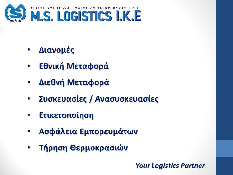 Your Logistics Partner Διανομές Διανομές Εθνική Μεταφορά Εθνική Μεταφορά Διεθνή Μεταφορά Διεθνή Μεταφορά Συσκευασίες / Ανασυσκευασίες Συσκευασίες / Ανασυσκευασίες Ετικετοποίηση Ετικετοποίηση Ασφάλεια Εμπορευμάτων Ασφάλεια Εμπορευμάτων Τήρηση Θερμοκρασιών Τήρηση Θερμοκρασιών