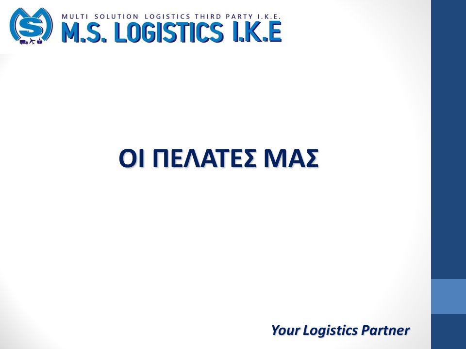 Your Logistics Partner ΟΙ ΠΕΛΑΤΕΣ ΜΑΣ
