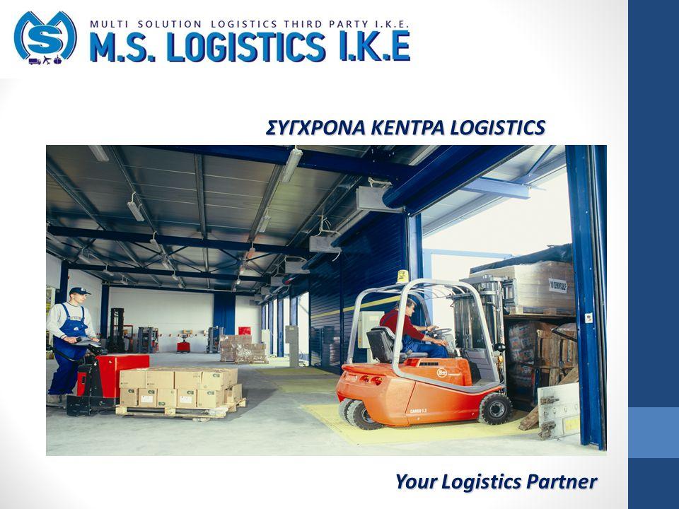 Your Logistics Partner ΣΥΓΧΡΟΝΑ ΚΕΝΤΡΑ LOGISTICS