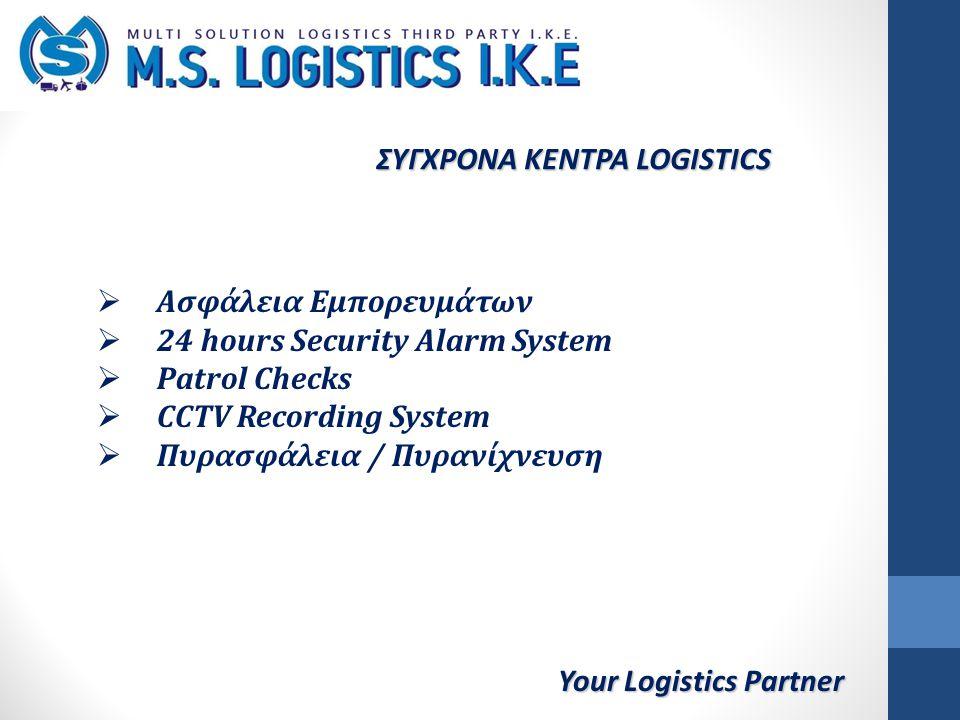 Your Logistics Partner ΣΥΓΧΡΟΝΑ ΚΕΝΤΡΑ LOGISTICS  Ασφάλεια Εμπορευμάτων  24 hours Security Alarm System  Patrol Checks  CCTV Recording System  Πυρασφάλεια / Πυρανίχνευση