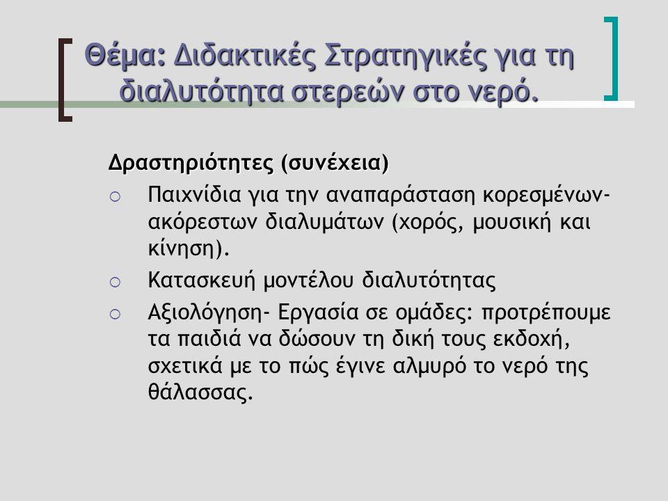 Θέμα: Διδακτικές Στρατηγικές για τη διαλυτότητα στερεών στο νερό.
