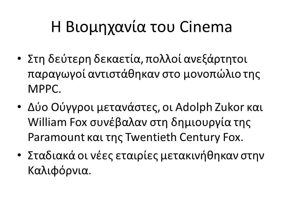 Η Βιομηχανία του Cinema Στη δεύτερη δεκαετία, πολλοί ανεξάρτητοι παραγωγοί αντιστάθηκαν στο μονοπώλιο της MPPC. Δύο Ούγγροι μετανάστες, οι Adolph Zuko