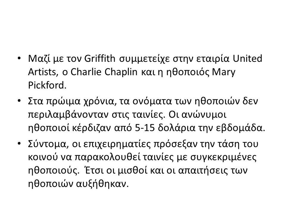 Μαζί με τον Griffith συμμετείχε στην εταιρία United Artists, ο Charlie Chaplin και η ηθοποιός Mary Pickford. Στα πρώιμα χρόνια, τα ονόματα των ηθοποιώ