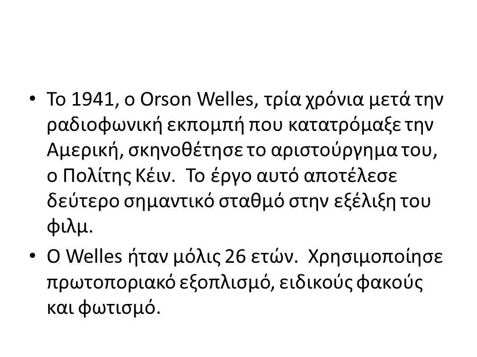 Το 1941, ο Orson Welles, τρία χρόνια μετά την ραδιοφωνική εκπομπή που κατατρόμαξε την Αμερική, σκηνοθέτησε το αριστούργημα του, ο Πολίτης Κέιν. Το έργ