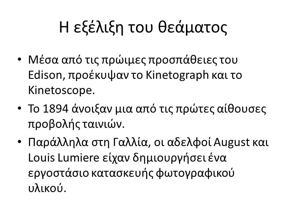 Η εξέλιξη του θεάματος Μέσα από τις πρώιμες προσπάθειες του Edison, προέκυψαν το Kinetograph και το Kinetoscope. To 1894 άνοιξαν μια από τις πρώτες αί