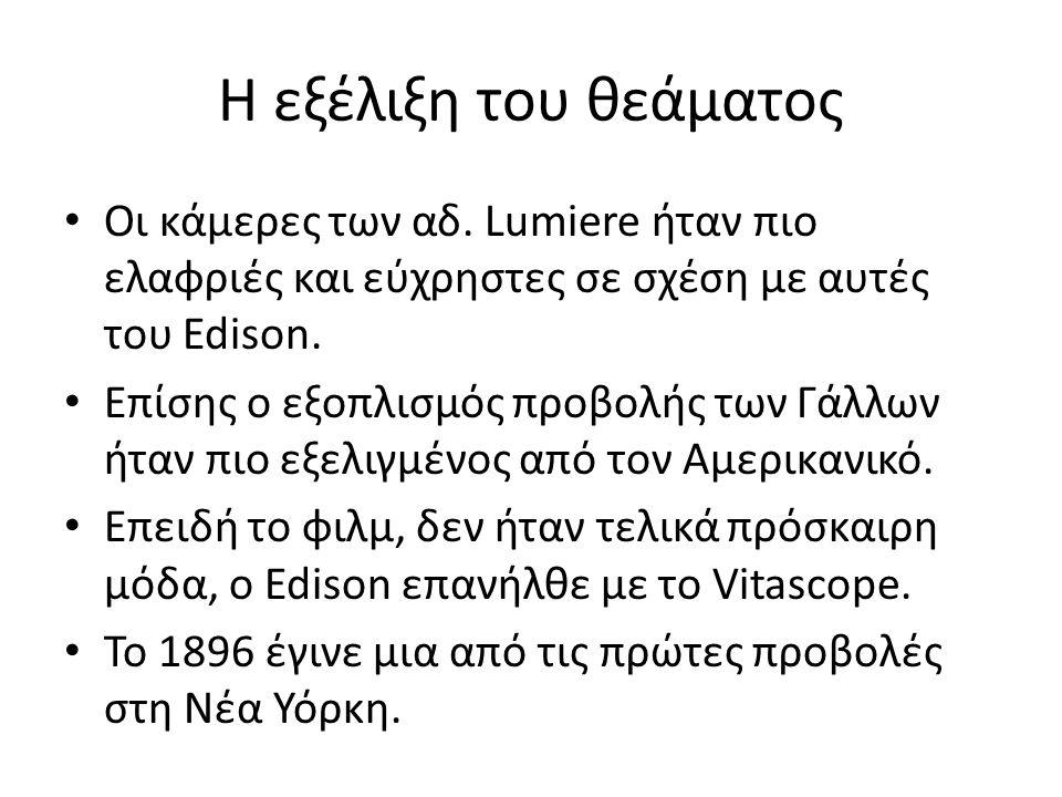 Η εξέλιξη του θεάματος Οι κάμερες των αδ. Lumiere ήταν πιο ελαφριές και εύχρηστες σε σχέση με αυτές του Edison. Επίσης ο εξοπλισμός προβολής των Γάλλω