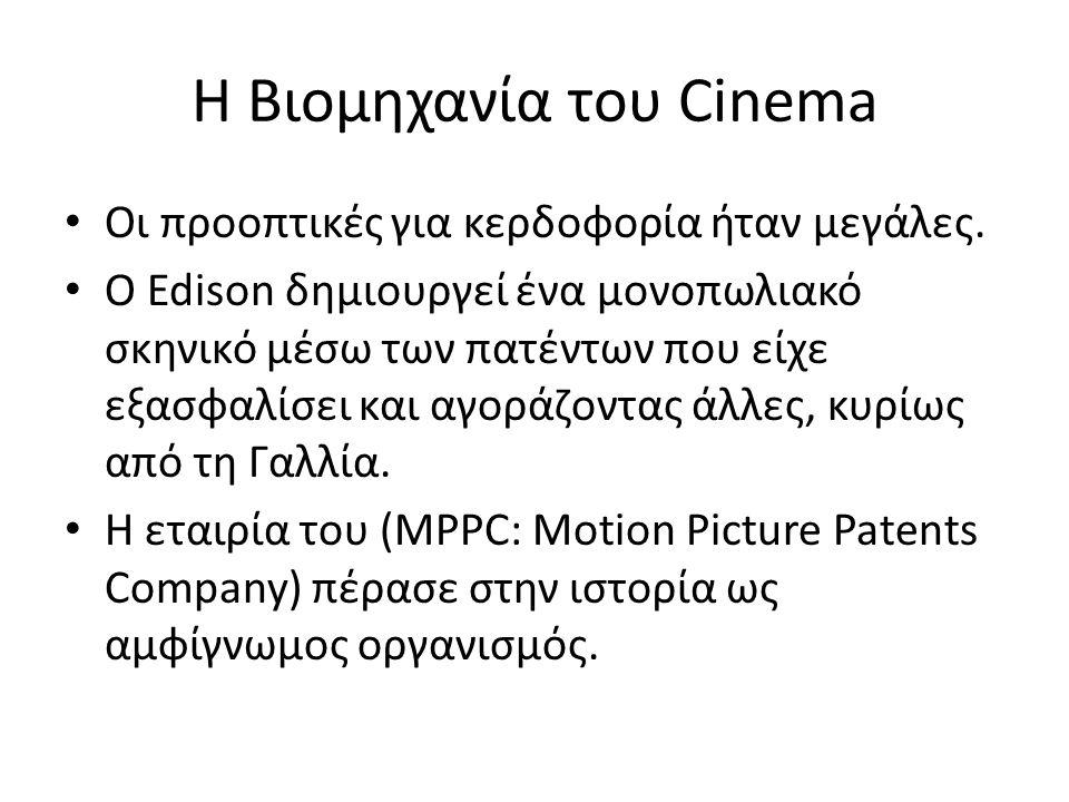 Η Βιομηχανία του Cinema Οι προοπτικές για κερδοφορία ήταν μεγάλες. Ο Edison δημιουργεί ένα μονοπωλιακό σκηνικό μέσω των πατέντων που είχε εξασφαλίσει