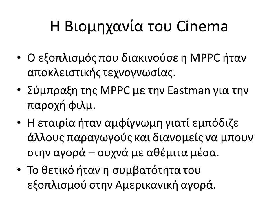 Η Βιομηχανία του Cinema Ο εξοπλισμός που διακινούσε η MPPC ήταν αποκλειστικής τεχνογνωσίας. Σύμπραξη της MPPC με την Eastman για την παροχή φιλμ. Η ετ