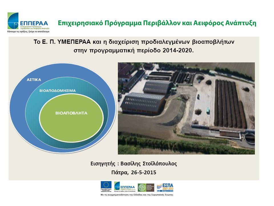 Το Ε. Π. ΥΜΕΠΕΡΑΑ και η διαχείριση προδιαλεγμένων βιοαποβλήτων στην προγραμματική περίοδο 2014-2020. Εισηγητής : Βασίλης Στοϊλόπουλος Πάτρα, 26-5-2015