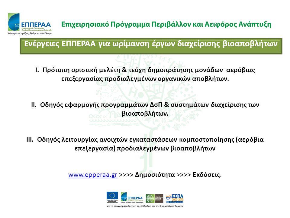 Ι. Πρότυπη οριστική μελέτη & τεύχη δημοπράτησης μονάδων αερόβιας επεξεργασίας προδιαλεγμένων οργανικών αποβλήτων. ΙΙ. Οδηγός εφαρμογής προγραμμάτων Δσ