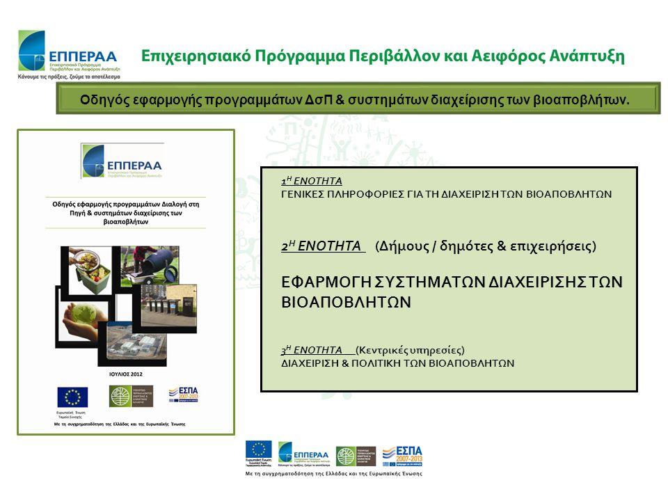 Οδηγός εφαρμογής προγραμμάτων ΔσΠ & συστημάτων διαχείρισης των βιοαποβλήτων. 1 Η ΕΝΟΤΗΤΑ ΓΕΝΙΚΕΣ ΠΛΗΡΟΦΟΡΙΕΣ ΓΙΑ ΤΗ ΔΙΑΧΕΙΡΙΣΗ ΤΩΝ ΒΙΟΑΠΟΒΛΗΤΩΝ 2 Η ΕΝ