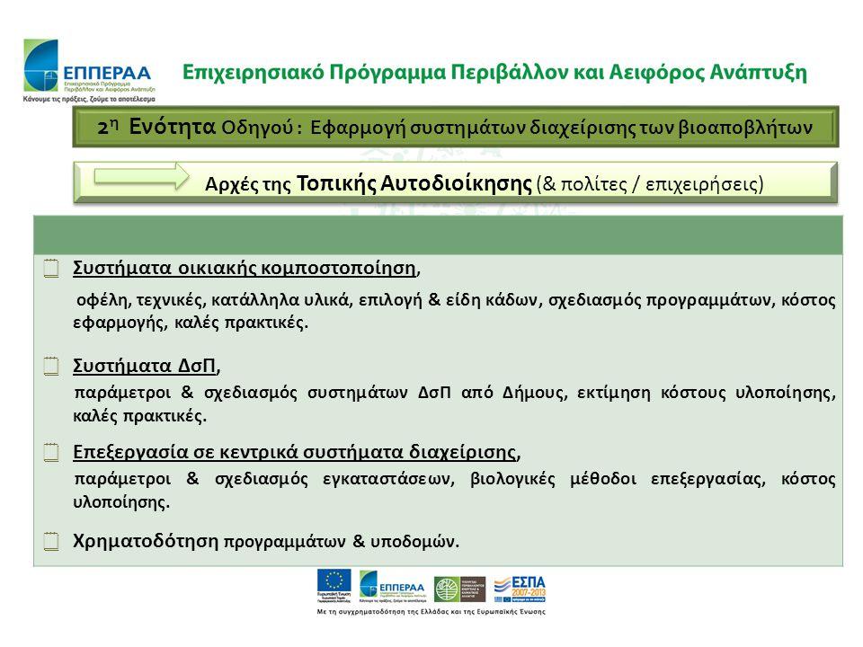 Αρχές της Τοπικής Αυτοδιοίκησης (& πολίτες / επιχειρήσεις)  Συστήματα οικιακής κομποστοποίηση, οφέλη, τεχνικές, κατάλληλα υλικά, επιλογή & είδη κάδων, σχεδιασμός προγραμμάτων, κόστος εφαρμογής, καλές πρακτικές.