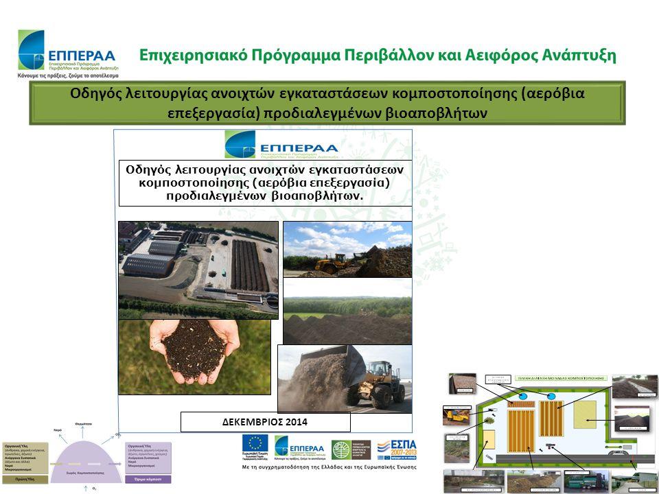 Οδηγός λειτουργίας ανοιχτών εγκαταστάσεων κομποστοποίησης (αερόβια επεξεργασία) προδιαλεγμένων βιοαποβλήτων Οδηγός λειτουργίας ανοιχτών εγκαταστάσεων κομποστοποίησης (αερόβια επεξεργασία) προδιαλεγμένων βιοαποβλήτων.