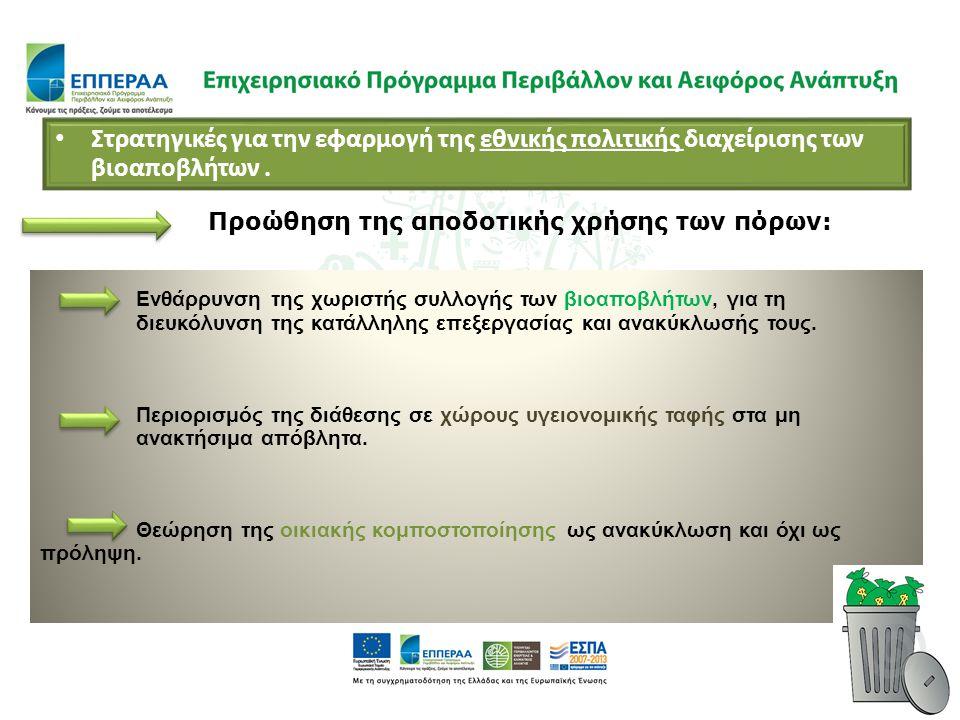 Ενθάρρυνση της χωριστής συλλογής των βιοαποβλήτων, για τη διευκόλυνση της κατάλληλης επεξεργασίας και ανακύκλωσής τους. Περιορισμός της διάθεσης σε χώ