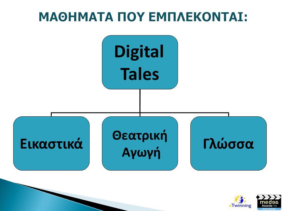 Digital Tales Εικαστικά Θεατρική Αγωγή Γλώσσα