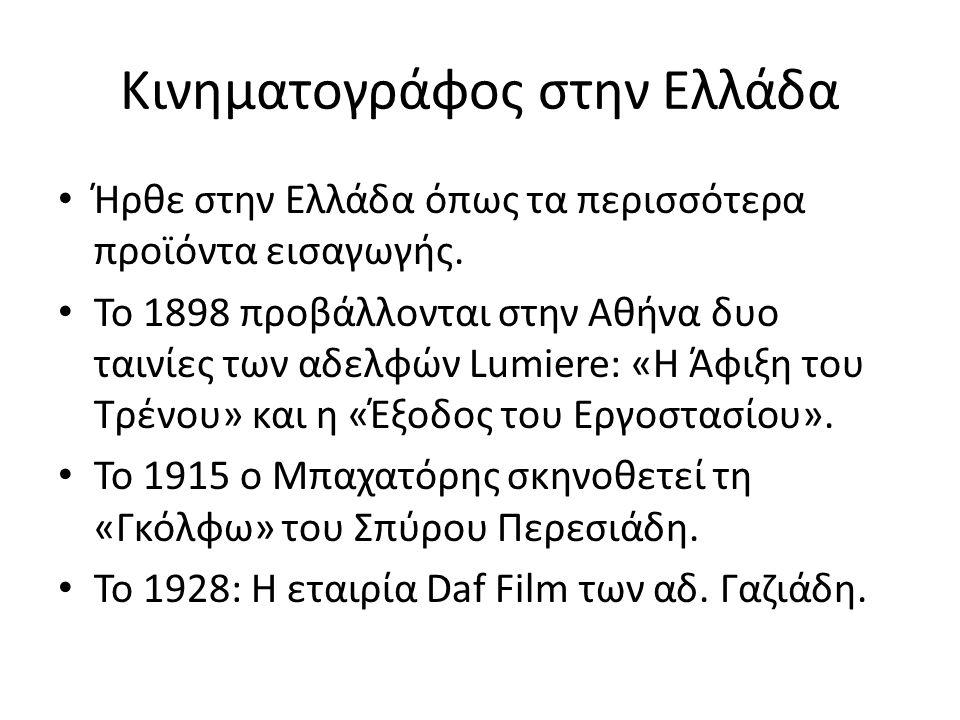 Κινηματογράφος στην Ελλάδα Ήρθε στην Ελλάδα όπως τα περισσότερα προϊόντα εισαγωγής. Το 1898 προβάλλονται στην Αθήνα δυο ταινίες των αδελφών Lumiere: «