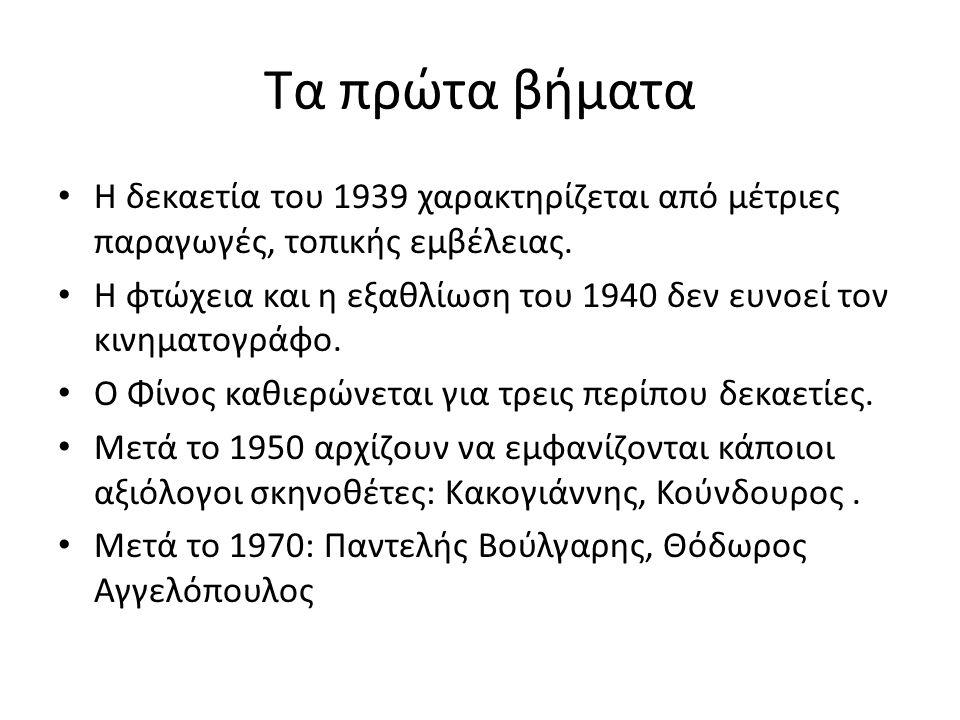 Τα πρώτα βήματα Η δεκαετία του 1939 χαρακτηρίζεται από μέτριες παραγωγές, τοπικής εμβέλειας. Η φτώχεια και η εξαθλίωση του 1940 δεν ευνοεί τον κινηματ