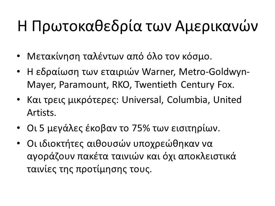 Η Πρωτοκαθεδρία των Αμερικανών Μετακίνηση ταλέντων από όλο τον κόσμο. Η εδραίωση των εταιριών Warner, Metro-Goldwyn- Mayer, Paramount, RKO, Twentieth