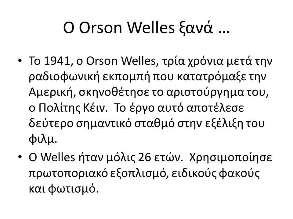 Ο Orson Welles ξανά … Το 1941, ο Orson Welles, τρία χρόνια μετά την ραδιοφωνική εκπομπή που κατατρόμαξε την Αμερική, σκηνοθέτησε το αριστούργημα του, ο Πολίτης Κέιν.
