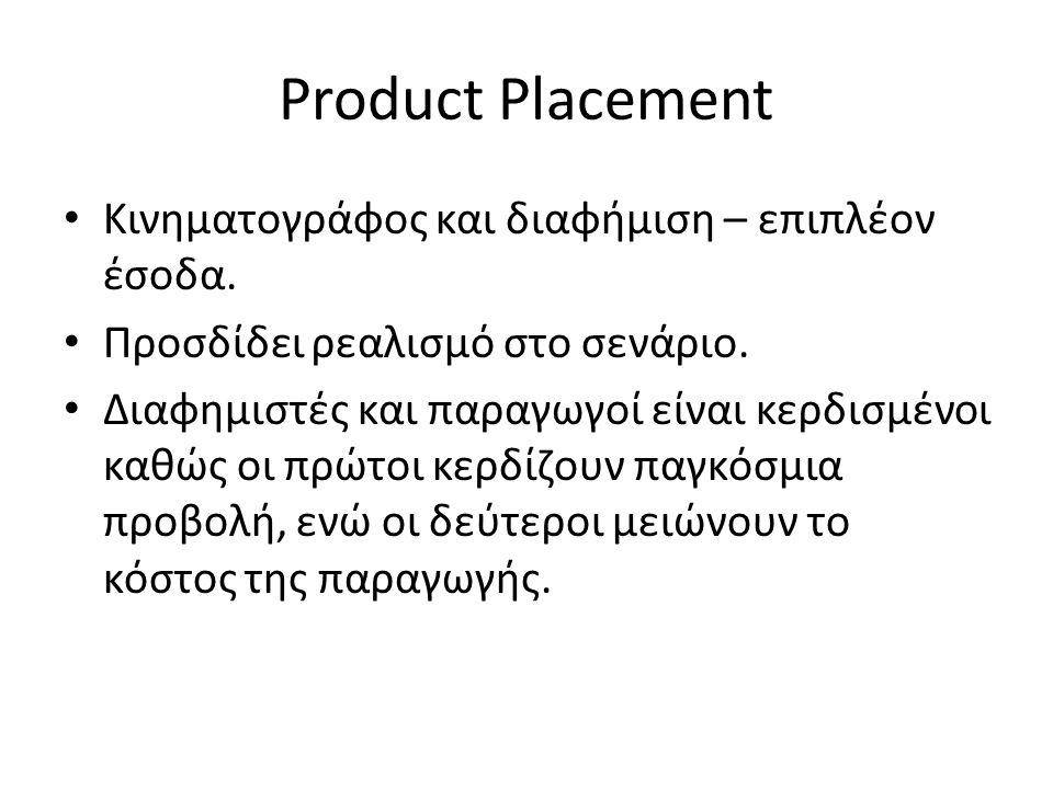 Product Placement Κινηματογράφος και διαφήμιση – επιπλέον έσοδα. Προσδίδει ρεαλισμό στο σενάριο. Διαφημιστές και παραγωγοί είναι κερδισμένοι καθώς οι