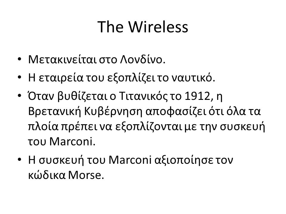 The Wireless Μετακινείται στο Λονδίνο. Η εταιρεία του εξοπλίζει το ναυτικό. Όταν βυθίζεται ο Τιτανικός το 1912, η Βρετανική Κυβέρνηση αποφασίζει ότι ό
