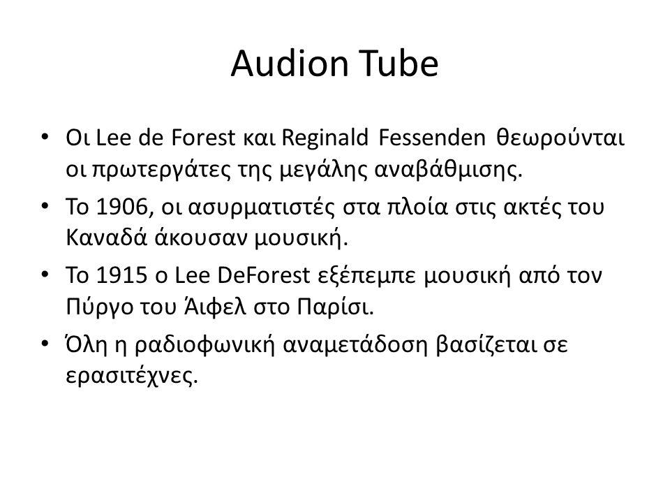 Audion Tube Οι Lee de Forest και Reginald Fessenden θεωρούνται οι πρωτεργάτες της μεγάλης αναβάθμισης. Το 1906, οι ασυρματιστές στα πλοία στις ακτές τ