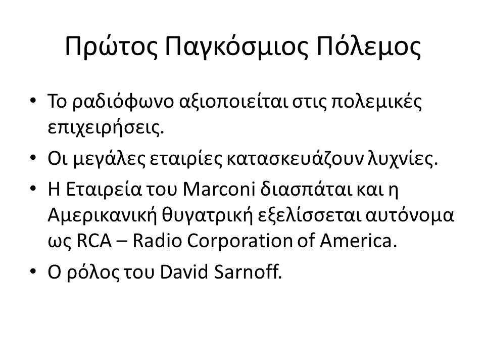 O Sarnoff Σε ηλικία 24 ετών είχε την ευθύνη της αξιολόγησης των νέων τεχνολογιών.
