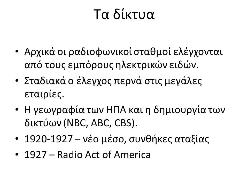 Τα δίκτυα Αρχικά οι ραδιοφωνικοί σταθμοί ελέγχονται από τους εμπόρους ηλεκτρικών ειδών. Σταδιακά ο έλεγχος περνά στις μεγάλες εταιρίες. Η γεωγραφία τω