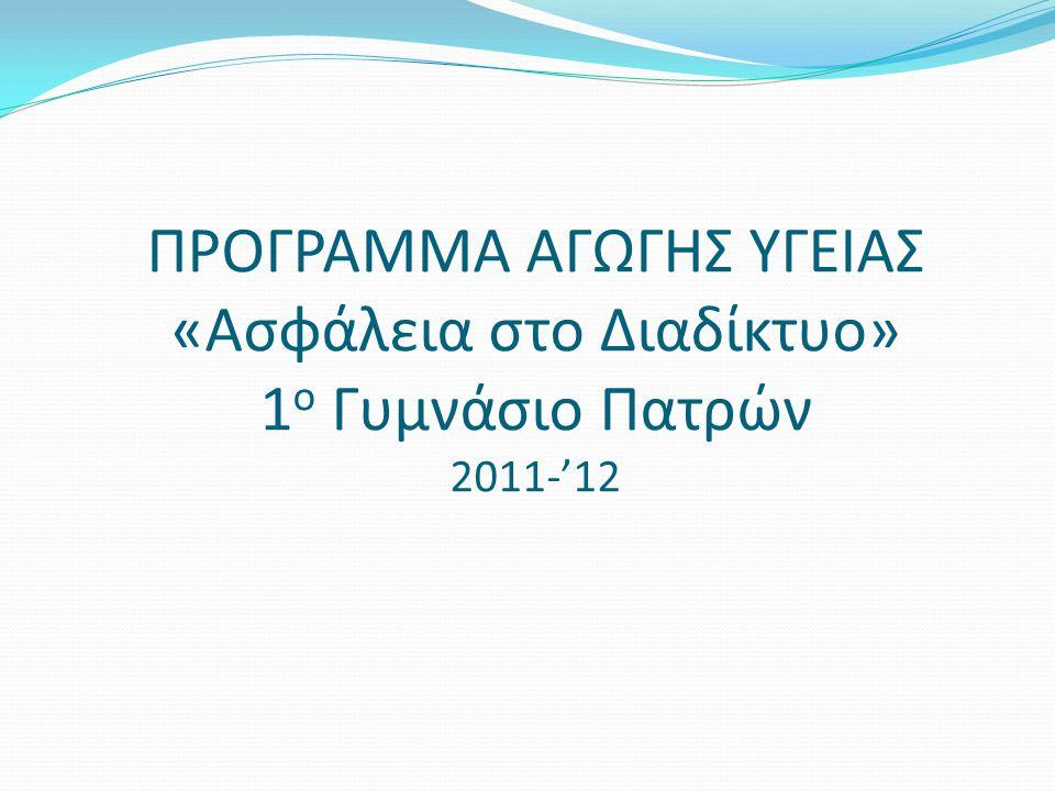 ΠΡΟΓΡΑΜΜΑ ΑΓΩΓΗΣ ΥΓΕΙΑΣ «Ασφάλεια στο Διαδίκτυο» 1 ο Γυμνάσιο Πατρών 2011-'12