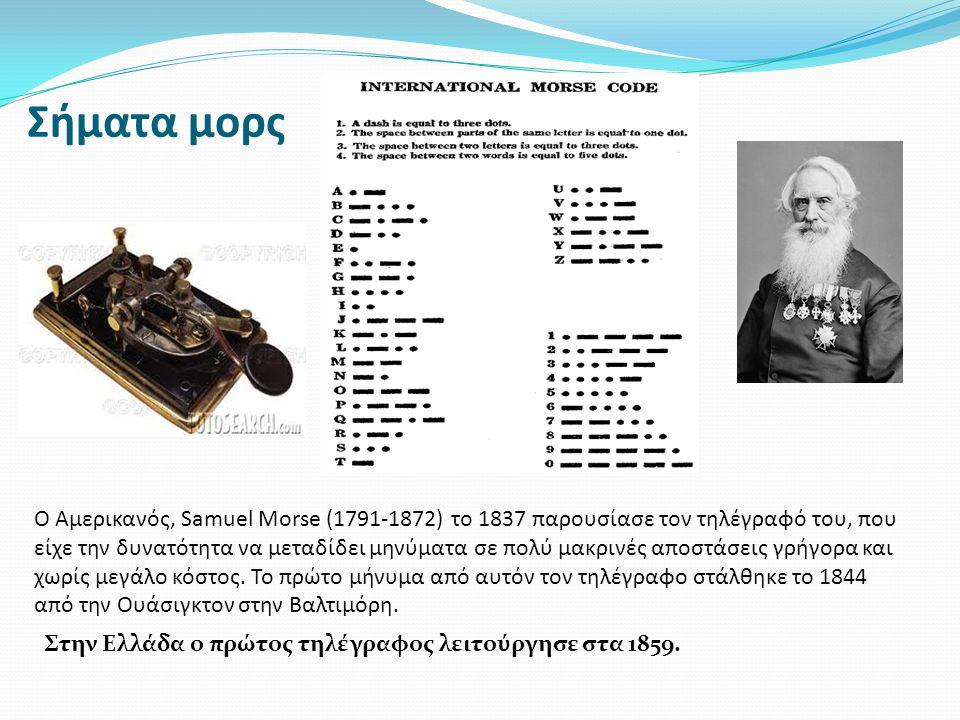 Ο Αμερικανός, Samuel Morse (1791-1872) το 1837 παρουσίασε τον τηλέγραφό του, που είχε την δυνατότητα να μεταδίδει μηνύματα σε πολύ μακρινές αποστάσεις