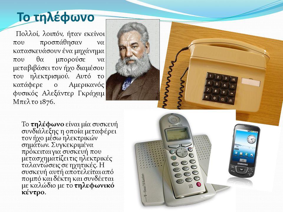 Το τηλέφωνο Το τηλέφωνο είναι μία συσκευή συνδιάλεξης η οποία μεταφέρει τον ήχο μέσω ηλεκτρικών σημάτων. Συγκεκριμένα πρόκειται για συσκευή που μετασχ