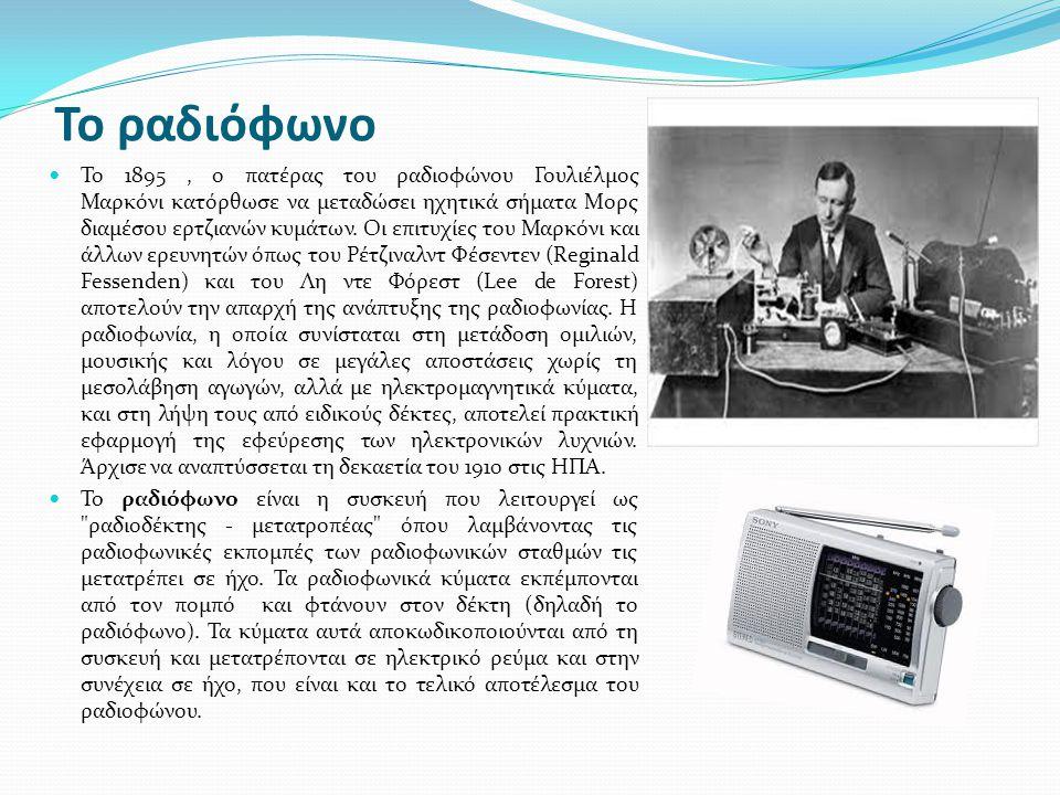 Το ραδιόφωνο Το 1895, ο πατέρας του ραδιοφώνου Γουλιέλμος Μαρκόνι κατόρθωσε να μεταδώσει ηχητικά σήματα Μορς διαμέσου ερτζιανών κυμάτων. Οι επιτυχίες